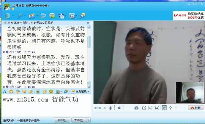 远程调气截图 小图像为李老师